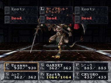 wizardry-dimguil-ps1-1