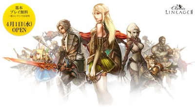 lineage2-2