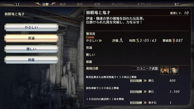 musou-orochi3-35-nanido