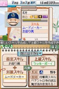 yakyutuku-ds1