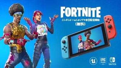 fortnite-switch3