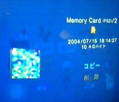 ps2-15-memorycard