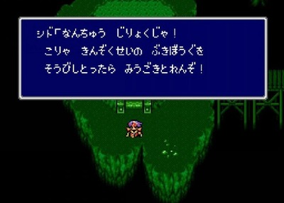 ff4-94-jiryokunodoukutu