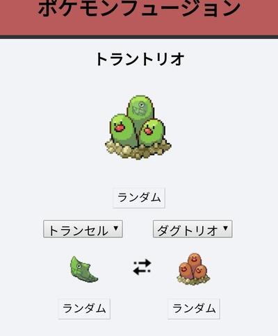 pokemon-fusion1