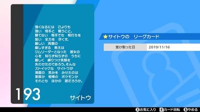 poss104-saitou