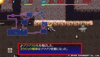 shiren5plus-6-zowazowa