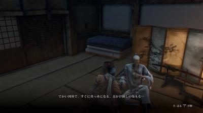 sekiro389-sake-hukuro