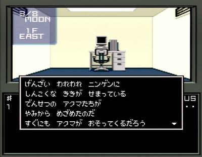 megaten-shin1-4