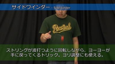sidewinder00-2