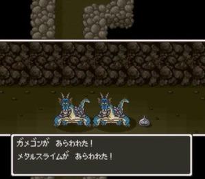 dq5-313-gamegon