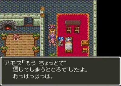 dq6-679-shinjitu-amos