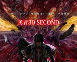 yuusya30second3