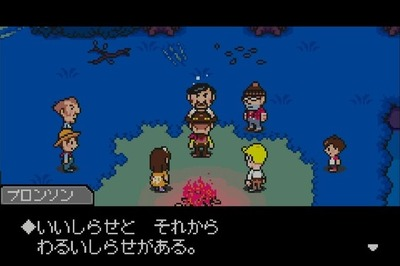 mother3-3