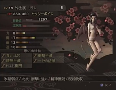 devilsummoner-kuzuharaidou-taityouryokuheidan2