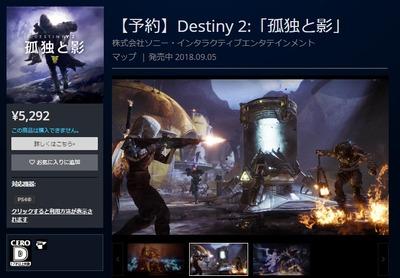 destiny2-dlc5