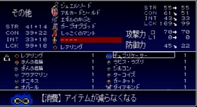 akumajo-gekka-ps1-11