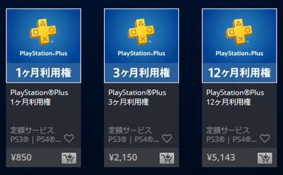 psplus10-shin