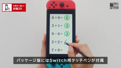 notore-switch3