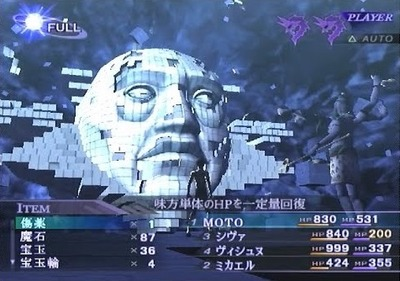 megaten3-nocturne1
