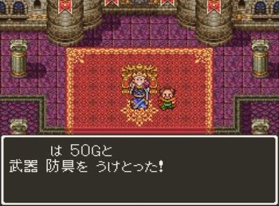 ドラクエ3の王様ってなんで勇者の息子に50ゴールドとこん棒しか渡さないの?