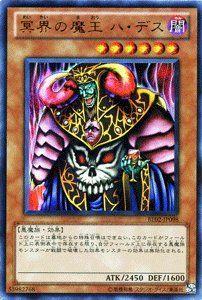 yugio-duelmasters7-hades