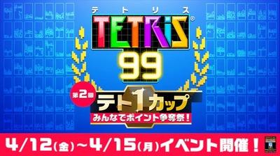 tetris99-3
