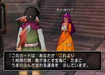 dq10-dq4-1