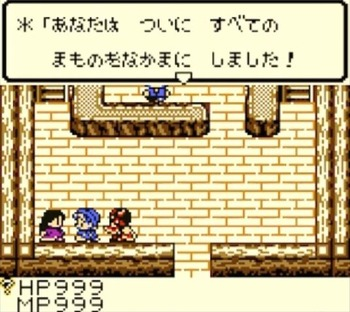 dqm1-66-tosyokan-zukan