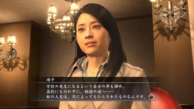 ryu4-38-saejima-yasuko