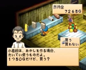 bokujomonogatari-harvestmoon4
