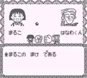 chibimaruko-okodukaidaisakusen2