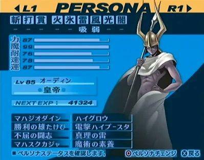 persona00-1