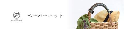 kijima_paperhat2