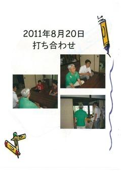 20111213134414