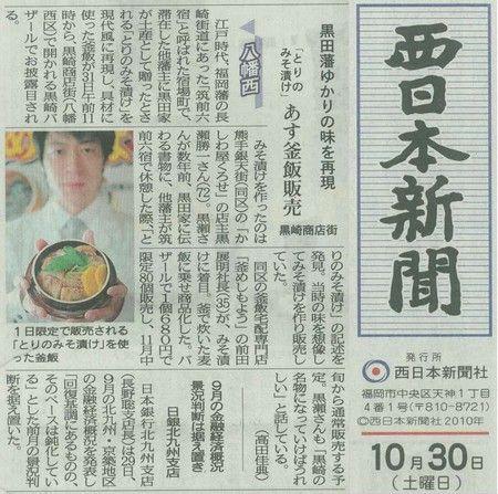 [101030]西日本新聞