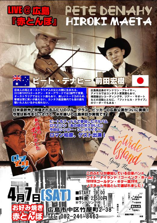 広島ジャムセッション2018ツ