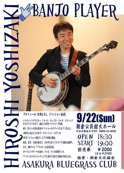 asakurayoshimaedolin