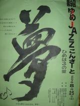 JAZZコンサート1