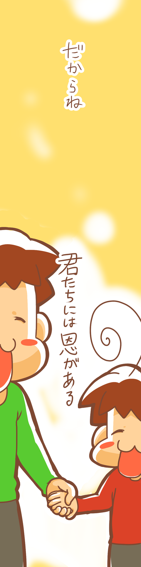 小さい恩人7