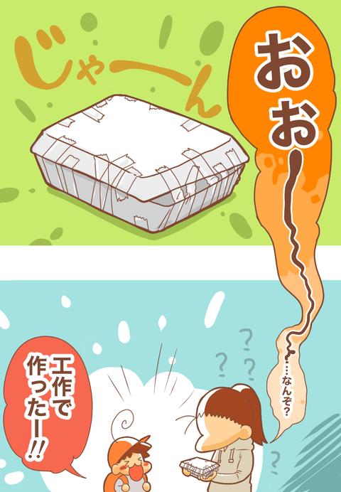 ぽん太工作1