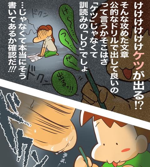 漢字間違え2