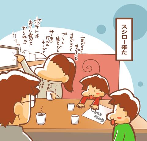 スシローミニ寿司1