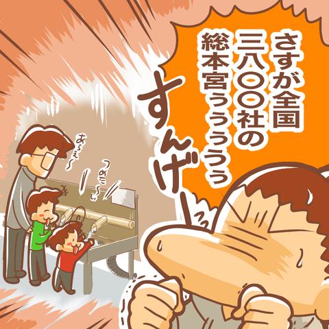 日吉大社手水4