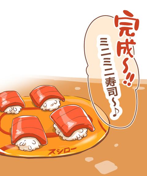 スシローミニ寿司6