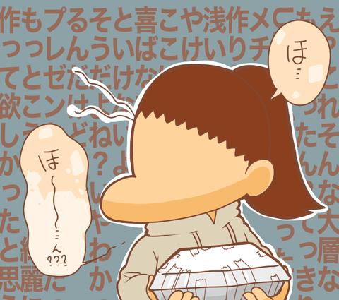 ぽん太工作3