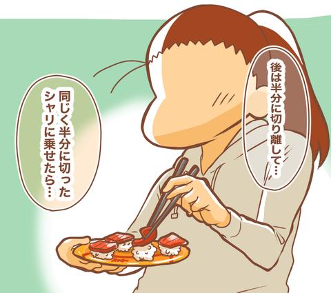 スシローミニ寿司5