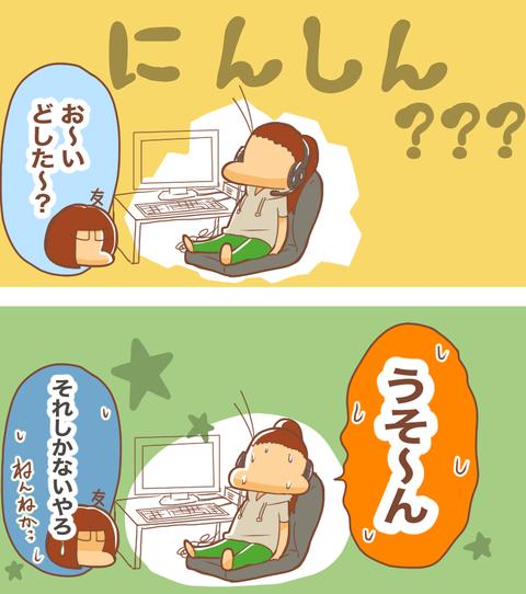 妊娠発覚4
