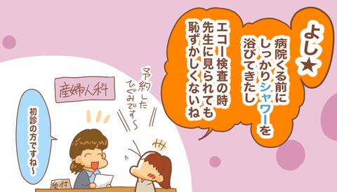 いざ産婦人科3