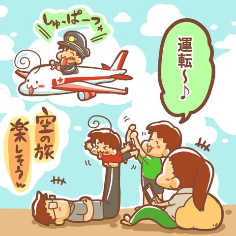 ぽん太飛行機2