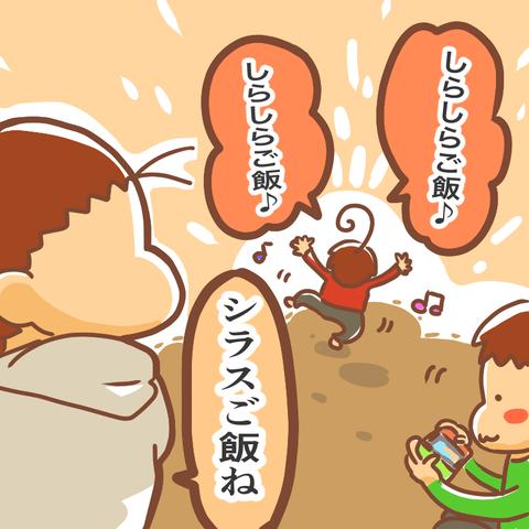 しらしらご飯3